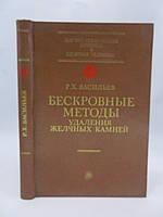 Васильев Р.Х. Бескровные методы удаления желчных камней (б/у)., фото 1