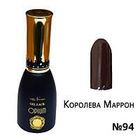 Гель лак Королева Маррон №94 Nika Nagel 10 мл