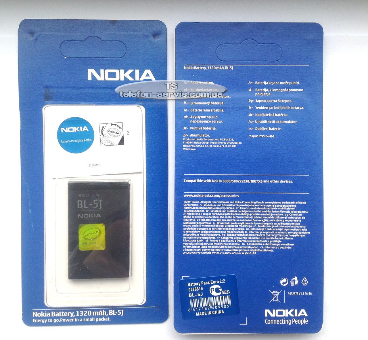 Батарея до мобільних телефонів Nokia BL-5J