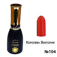 Гель лак Королева Виктория №104 Nika Nagel 10 мл