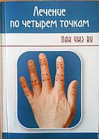 Лечение по четырем точкам