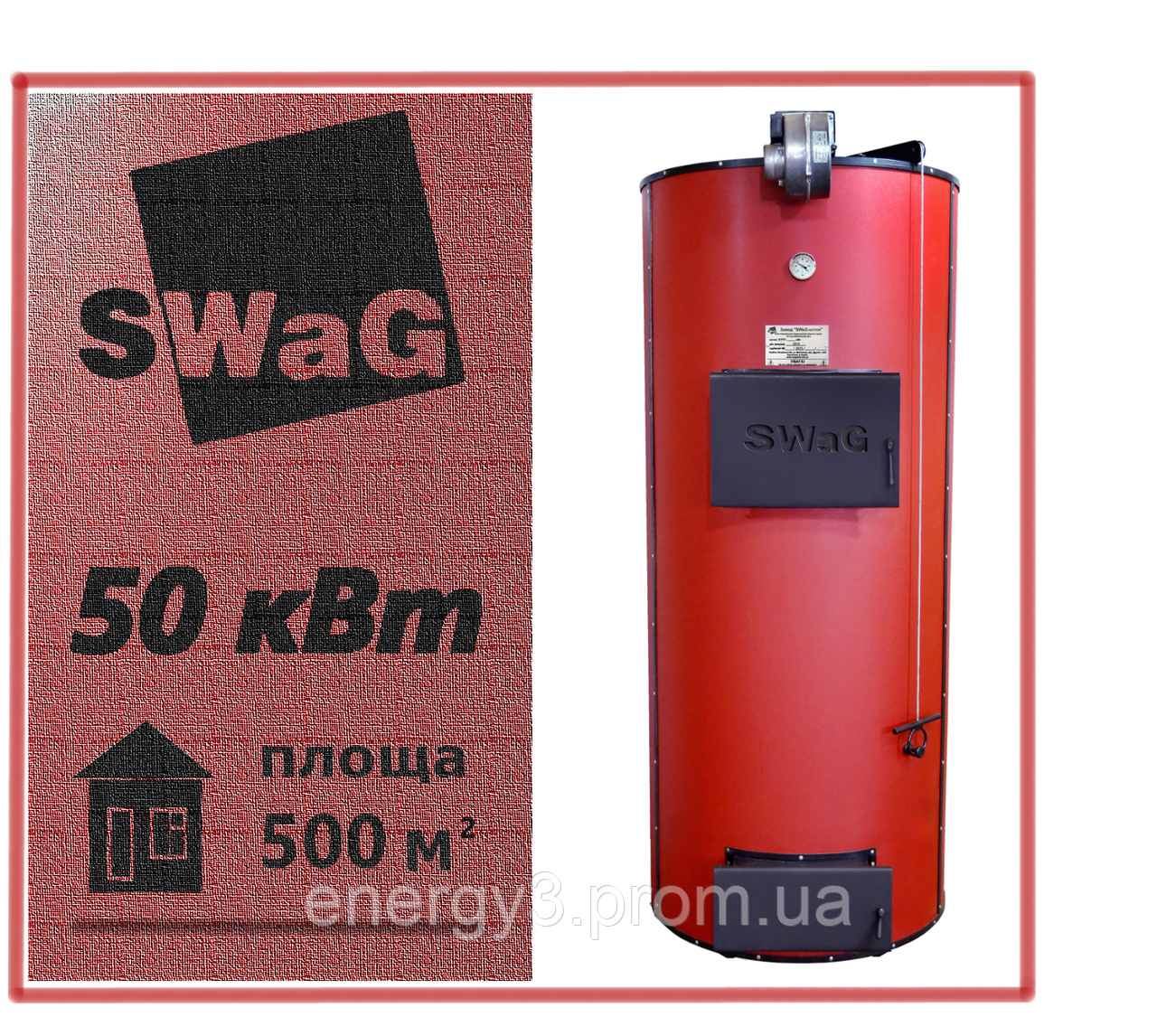 Котел SWAG 50D