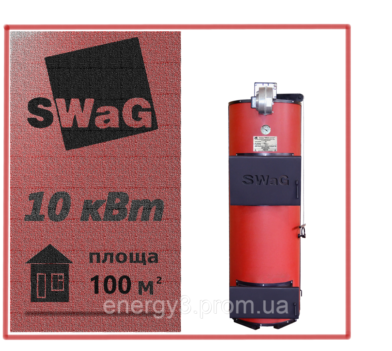 Котел SWAG 10D