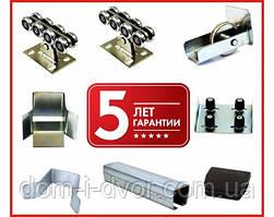Фурнитура для откатных ворот Світ Воріт   STANDART 500  Длина украинской направляющей 5м