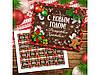 """Шоколадный набор """"С Новым Годом"""" 100 г ( 20 шоколадок)"""
