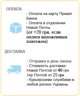 Оплата и доставка