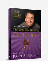 Прежде чем начать свой бизнес (4-е издание)