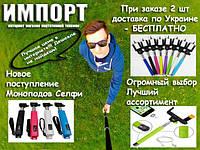 Новое поступление МОНОПОДОВ!!!!