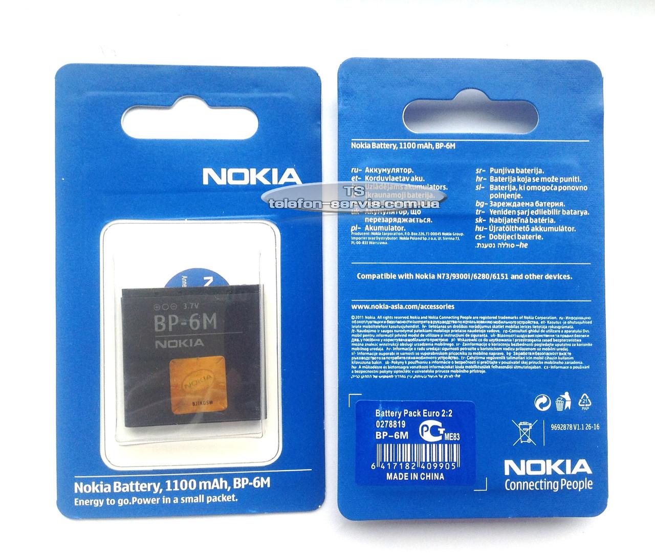 Батарея до мобільних телефонів Nokia BP-6M