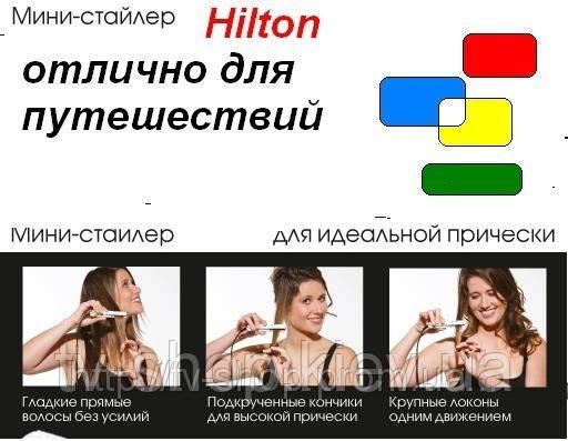 Мини-выпрямитель волос Hilton 2374