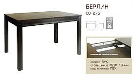 Стол Берлін МДФ 1150(1550)*750