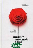 Грищенко Ольга Александровна Эффект красной розы. Книга тайн и секретов убеждения