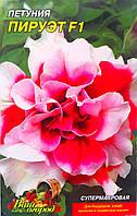 Семена цветов Петуния Пирует F1, пакет 10х15 см