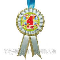 """Медаль сувенирная """"Мне 4"""", голубая"""