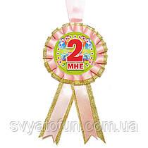 """Медаль сувенирная """"Мне 2"""", розовая"""