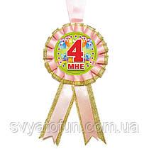 """Медаль сувенирная """"Мне 4"""", розовая"""