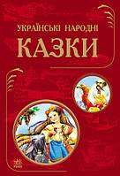 Українські народні казки, фото 1
