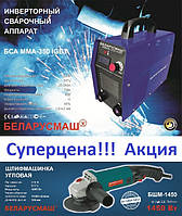 Сварочный аппарат Беларусмаш MMA 350 Ампер сварка инверторная +Болгарка Беларусмаш БШМ-1450