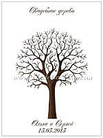 Дерево пожеланий №10