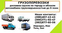 Грузоперевозки Днепропетровск до 5 тонн
