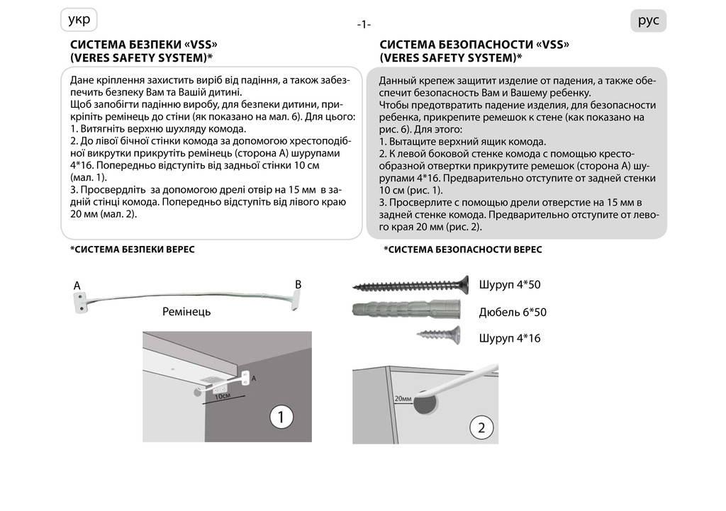 Инструкция по креплению системы безопасности VSS к не оборудованным комодам