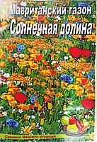 Семена цветов Мавританский газон Солнечная долина, пакет 10х15 см