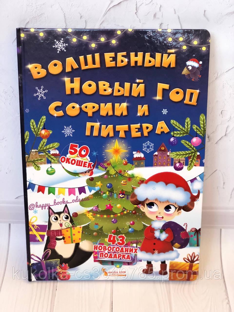 « Волшебный Новый Год Софии и Питера » с открывающимися окошками