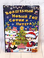 « Волшебный Новый Год Софии и Питера » с открывающимися окошками , фото 1