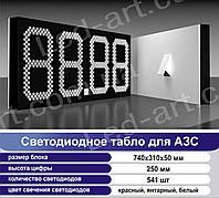 Светодиодное табло для  АЗС LED-ART-Stela-250-19, ценовой модуль для АЗС