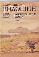 Максимилиан Волошин Коктебельские берега