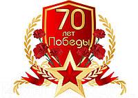 """Декоративный элемент """"70 лет победы"""""""