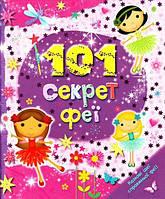 101 секрет феї