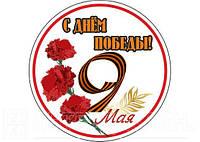 """Значок на булавке """"С Днем Победы!"""""""