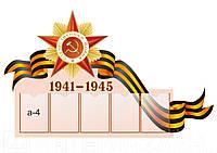 """Информационный стенд """"9 Мая"""""""