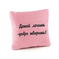 Подушка подарочная коллегам и друзьям «Детей лечить - добро творить» флок, фото 1