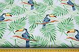 """Ткань хлопковая """"Большие туканы на зелёных пальмовых ветках"""" на белом (№1815а), фото 2"""