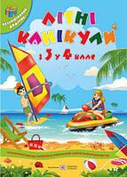 Літні канікули Зошит майбутнього четвертокласника(ПіП)