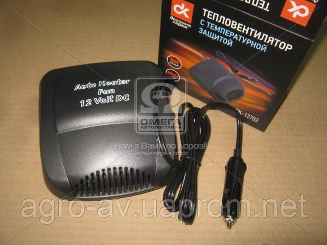 Тепловентилятор 12V, 150W, с темпер. защитой (DK-12702) <ДК>(ВИДЕО)