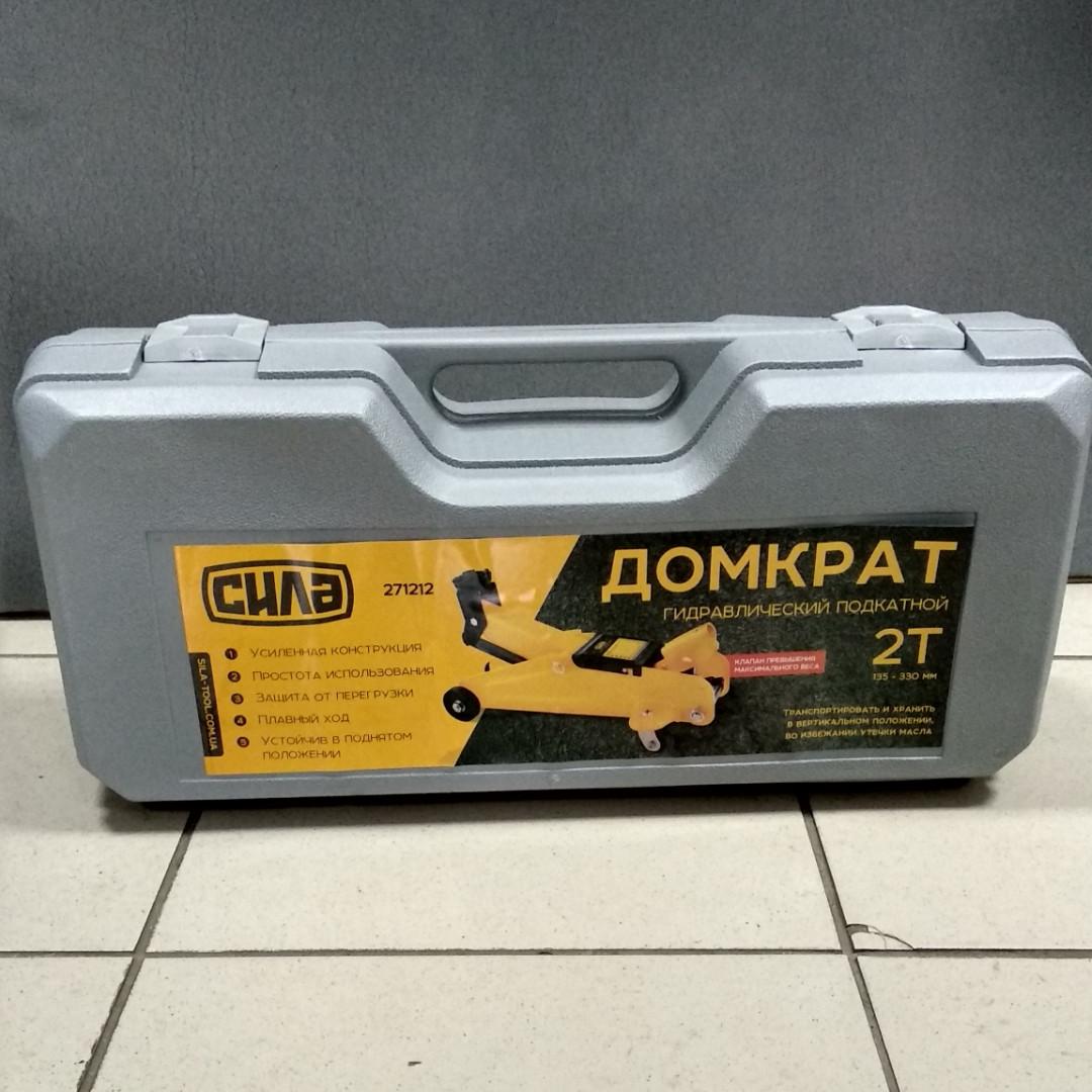Домкрат гидравлический подкатной стандарт 2т в кейсе