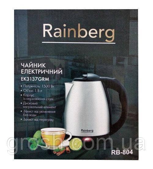 Чайник RAINBERG RB-804