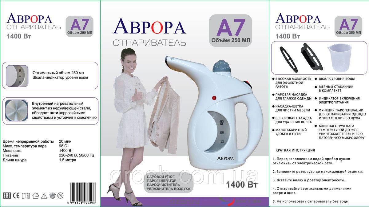 Электрический ручной отпариватель Аврора A7, фото 1