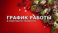 График работы 6km.com.ua в новогодние праздники 2019