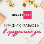 График работы интернет магазина Beauty Prof в период новогодних праздников
