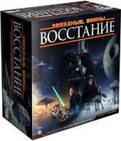 Звёздные войны: Восстание (рус) (Star Wars: Rebellion (rus)) настольная игра
