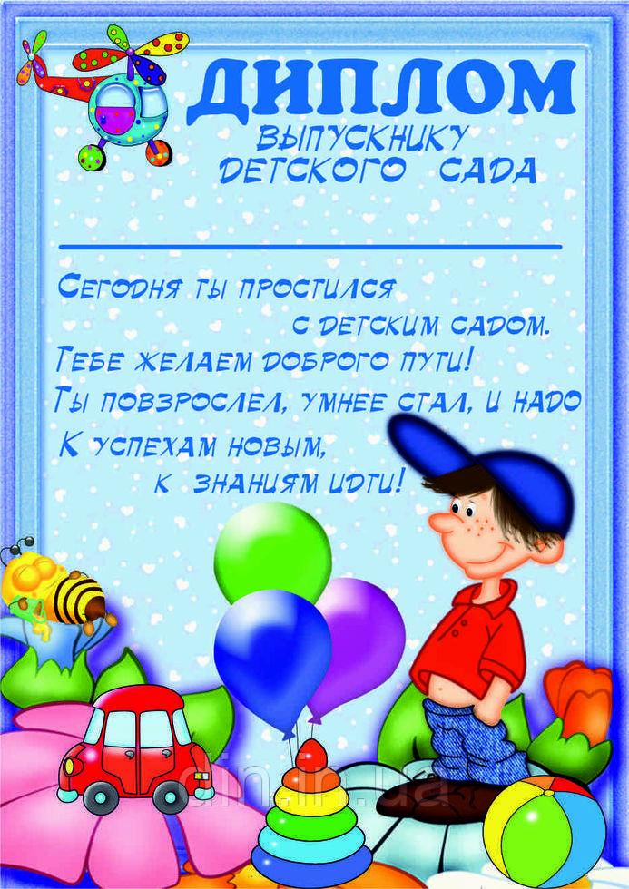 Диплом выпускнику детского сада (10 шт.)