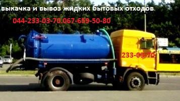 Чистка канализации .Услуги Ассенизатора .Выкачка туалетов Киев.
