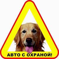 """Наклейка """"Авто с охраной"""" №1"""