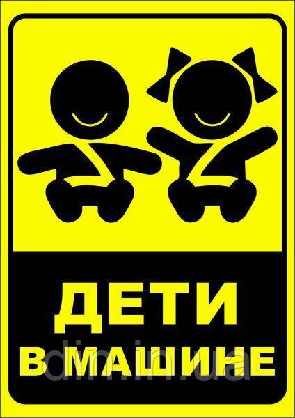 """Наклейка """"Дети в машине"""" №1 (упаковка 2шт)"""