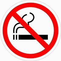 """Наклейка """"Не курить"""" (""""Курение запрещено"""") №2"""