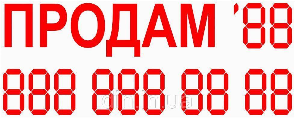"""Наклейка """"Продам №2"""" ,высота буквы 60мм"""